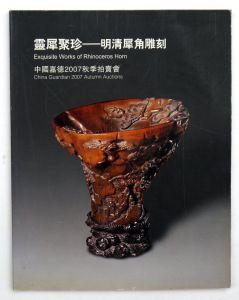A 2007 rhino horn auction catalogue